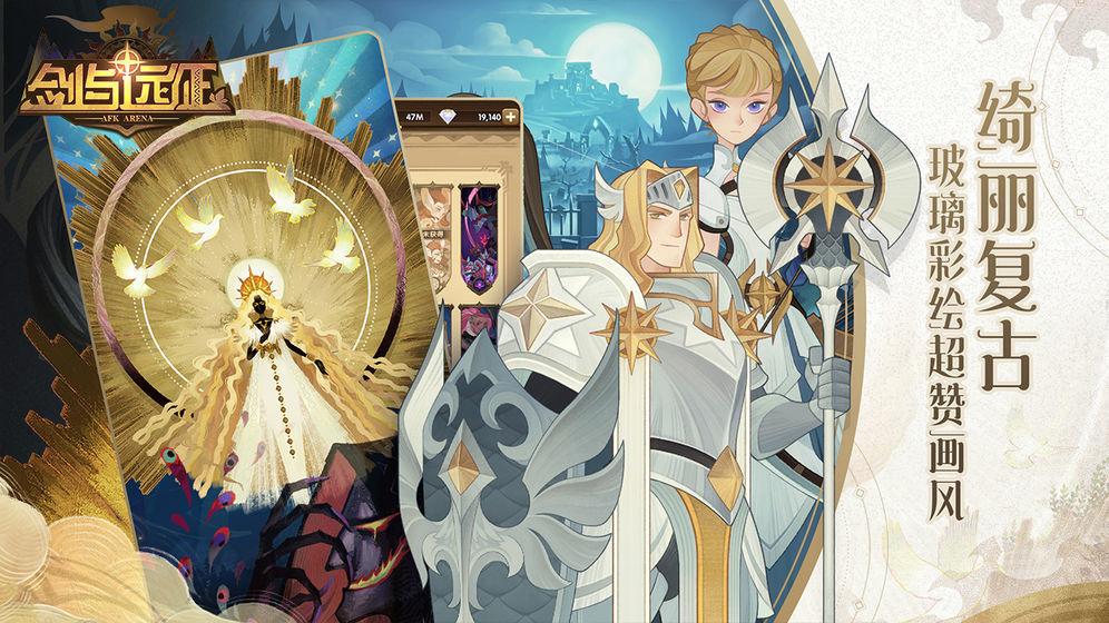 剑与远征艾吉奥