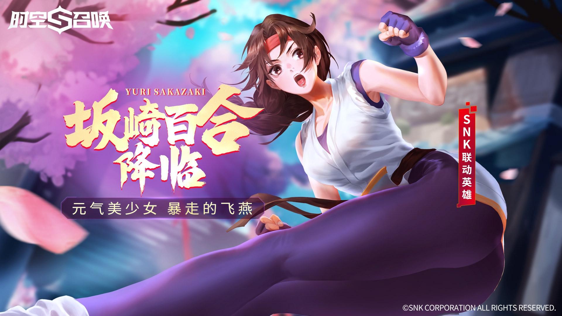 SNK正版授权 元气美少女坂崎百合联动时空召唤正式上线