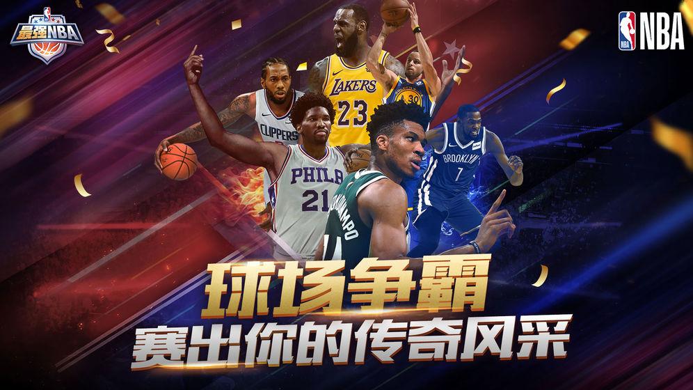 2020好玩的篮球类游戏推举 在球场相见吧!
