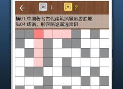 2020好玩的中文纵横填字游戏推荐 成语还是诗词,中国传统文化你都了解吗