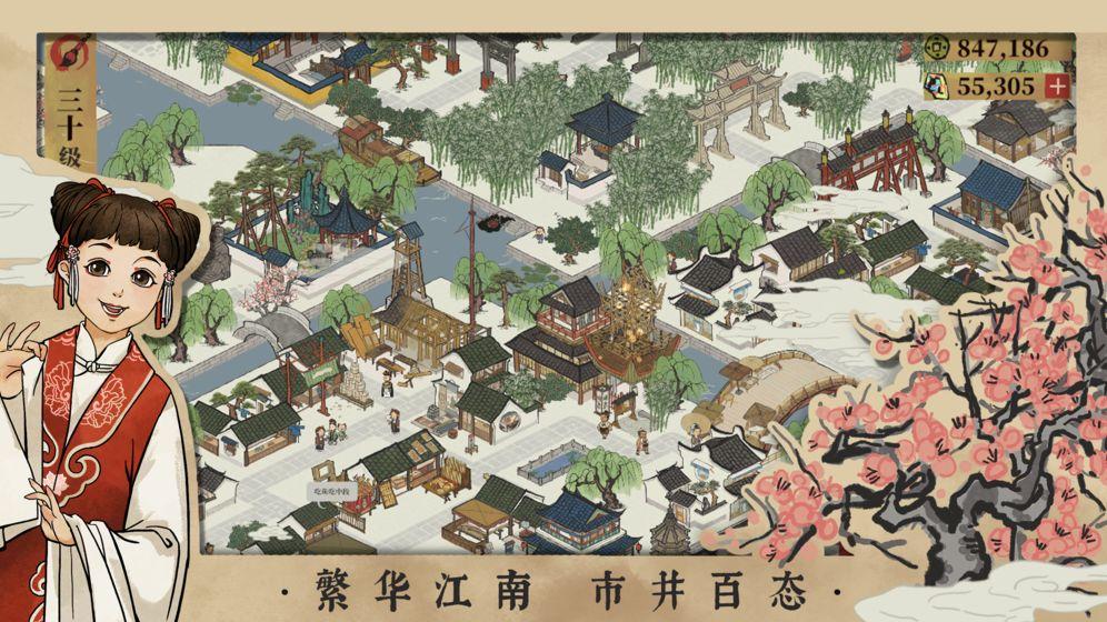 江南百景图中秋版
