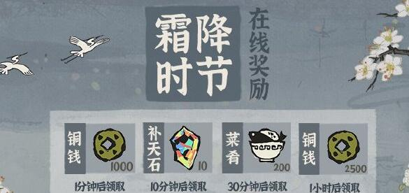 江南百景图10月23日上线霜降时节活动