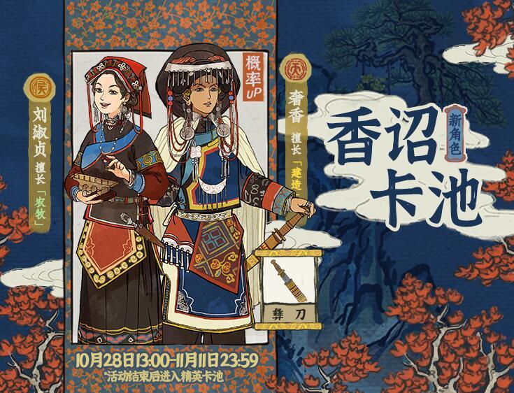 江南百景图奢香和刘淑贞卡池上线时间