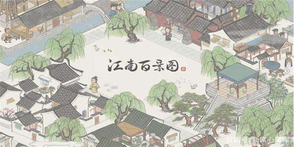 江南百景图系列手游版本合集