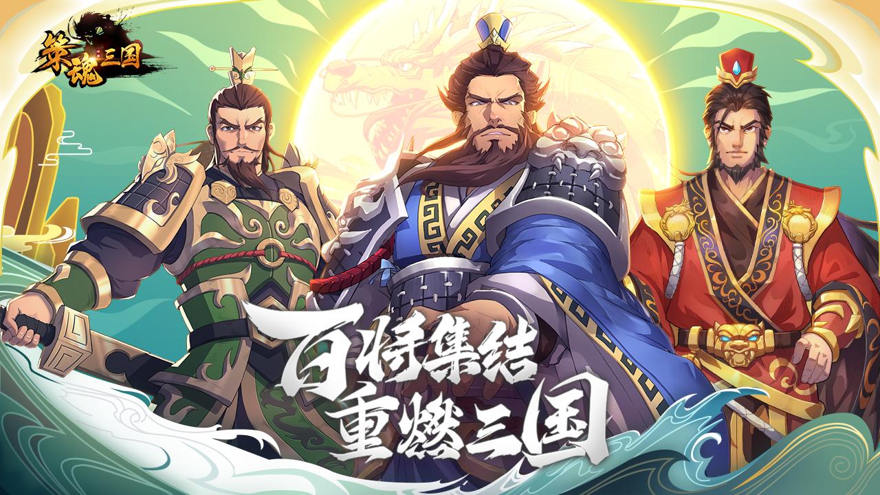 2021好玩的三国战棋游戏推举 三国大伶俐