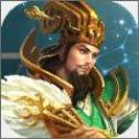 智谋三国志乱世王者
