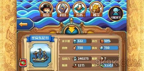 小小航海士外传打海蛇刷金攻略