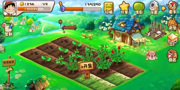 花园种植游戏