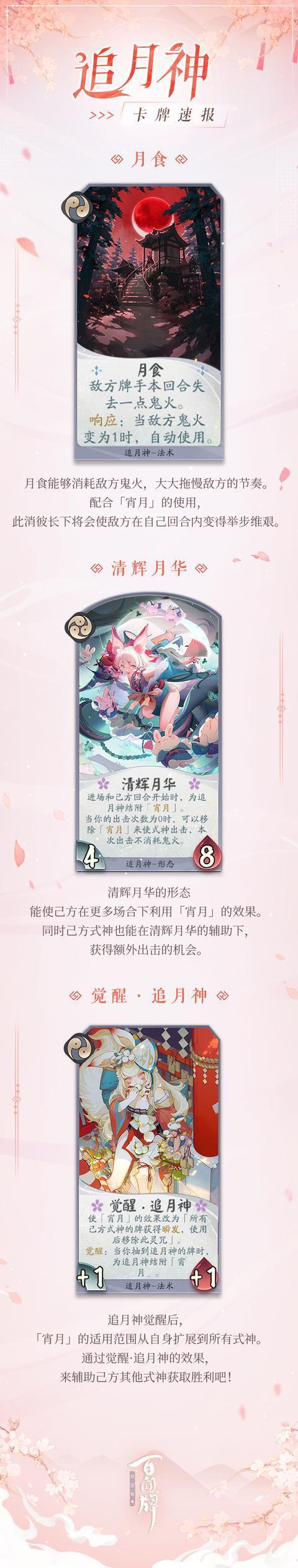 《阴阳师百闻牌》掌控双方鬼火的新式神来了!追月神卡牌技能大公开