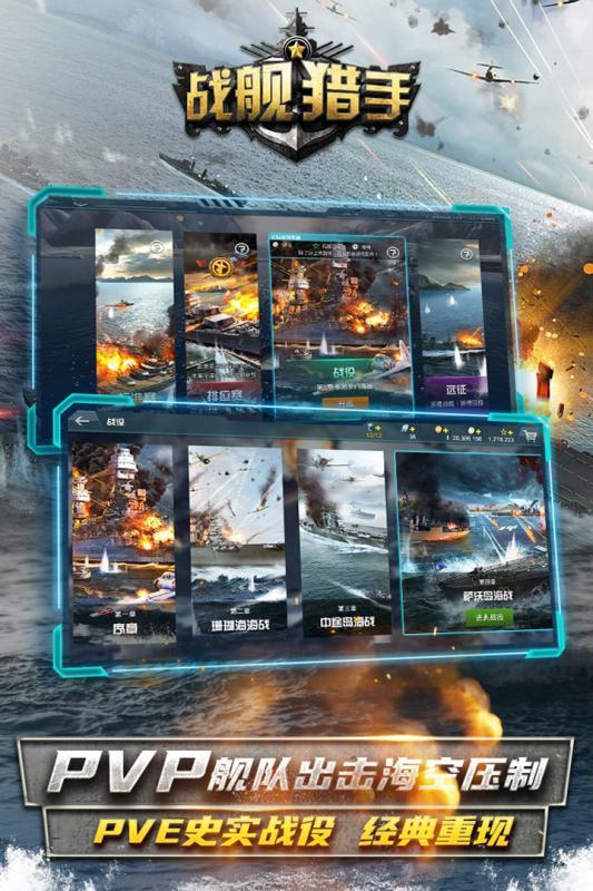 天辰代理注册登录2021好玩的海战战舰手游推荐 海上战争游戏