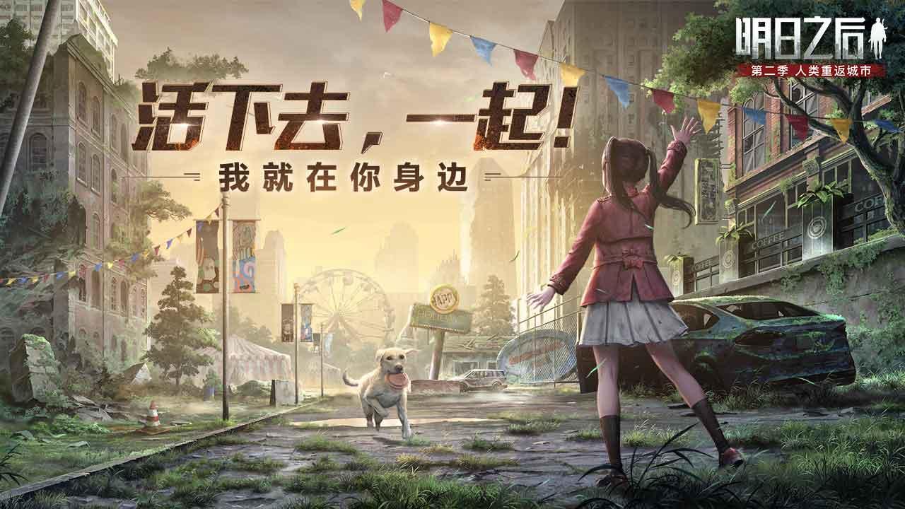 2021好玩的末日生存类游戏推荐 末日题材的生存游戏