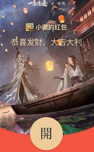 一念逍遥2021春节活动福利一览