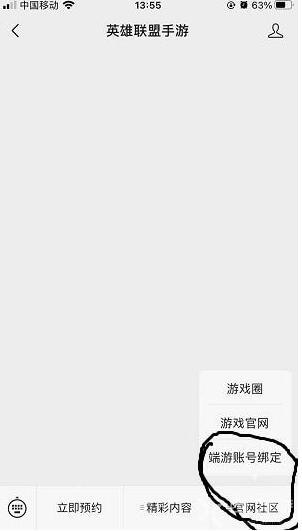 英雄联盟手游端游账号绑定方法