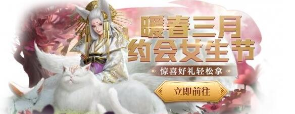 妄想山海女神节活动福利一览