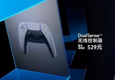 PS5国行5月15日发售价格一览