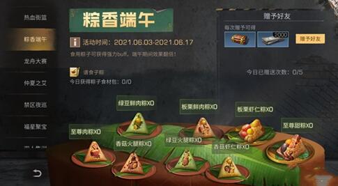 明日之后粽香端午活动粽子配方食谱一览