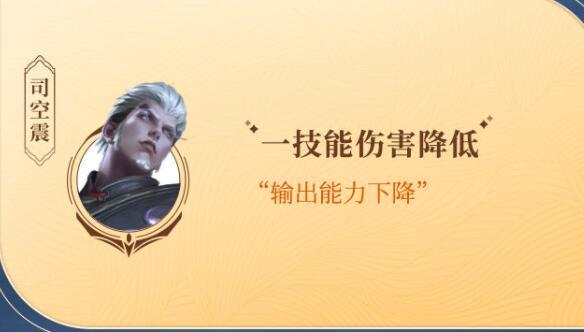 王者荣耀6月10日更新削弱调整了哪些英雄