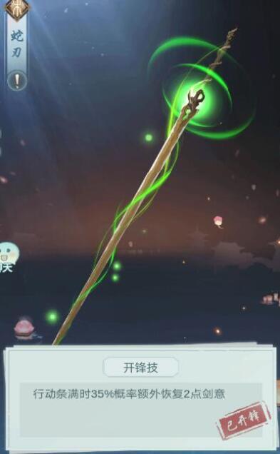 江湖悠悠全武器开锋技能一览