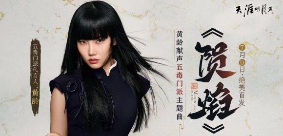 天涯明月刀手游五毒资料片公布预计7月上线
