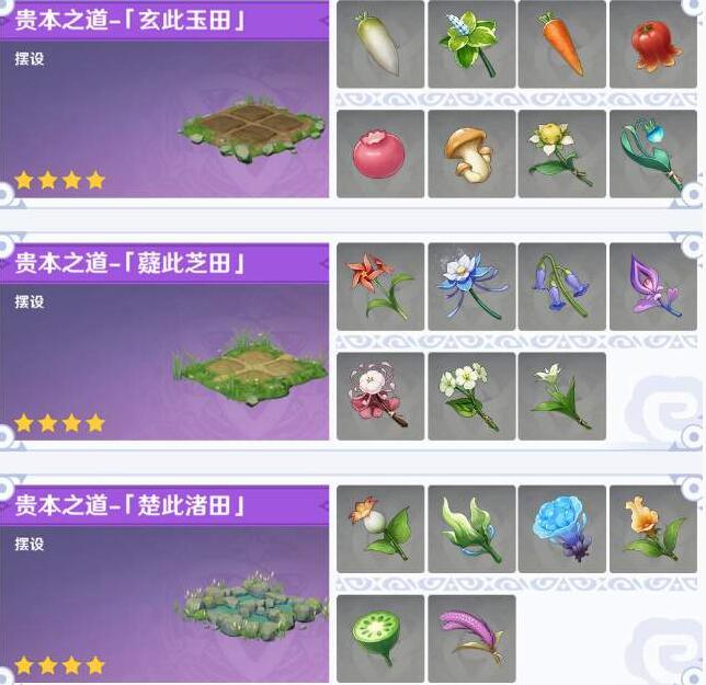 原神2.0家園種植系統玩法一覽