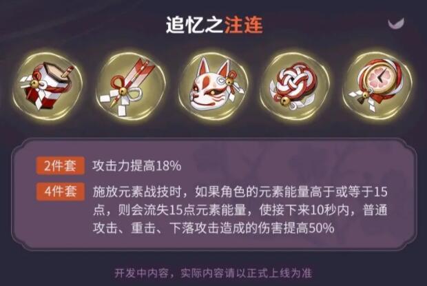 原神2.0聖遺物轉化包含哪些套裝