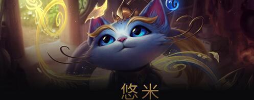 英雄联盟手游猫咪玩法详解