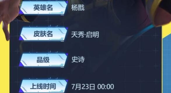 王者荣耀杨戬天秀启明电竞皮肤价格一览