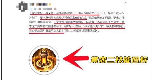 王者荣耀黄忠二技能图标被举报原因详解