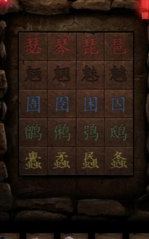 纸嫁衣2奘铃村电视柜下密码锁破解方法详解