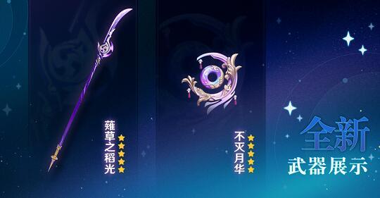 原神2.1版本up池武器角色順序