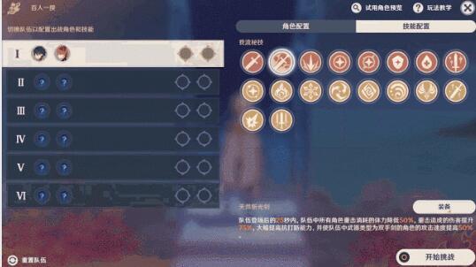 原神手游百人一揆活動玩法攻略
