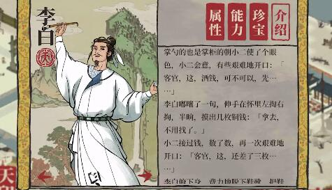 江南百景图酒壶位置一览