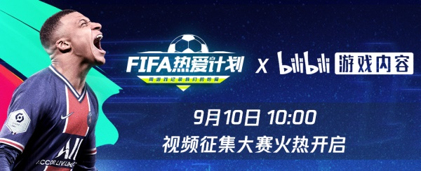 FIFA热爱计划 | B站活动赛道开启,一起记录热爱!