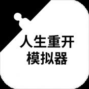 人生重开模拟器中文版