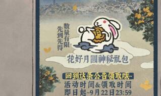 江南百景图月饼铺子和神秘礼包获取攻略