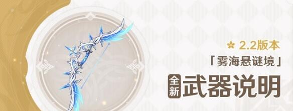 原神2.2版本新武器和角色介紹