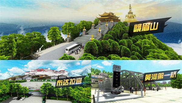 遨游城市遨游中国卡车模拟器手机版