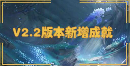 原神2.2版本新增成就合集分享