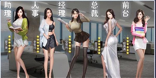 送美女豪车的模拟经营游戏
