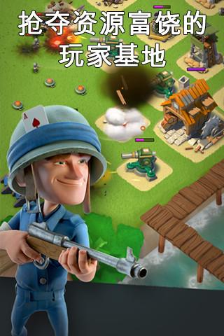 海岛奇兵iOS版截图