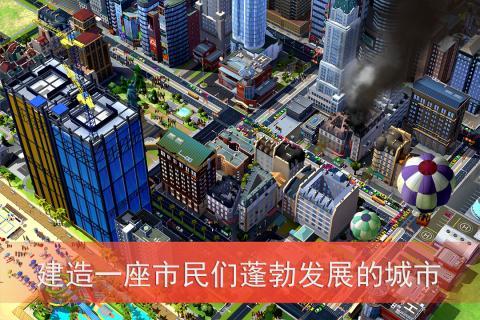 模擬城市我是市長