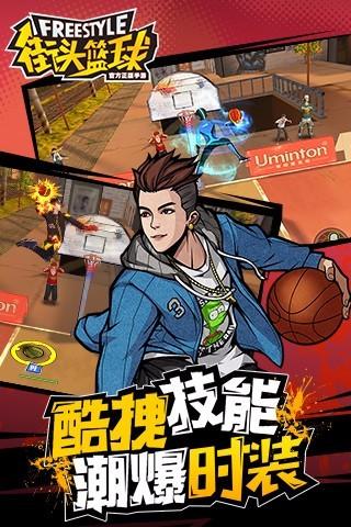 街头篮球手游