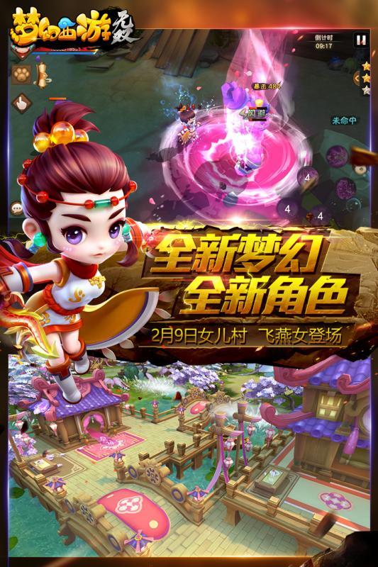 梦幻西游无双2教师节活动版本截图
