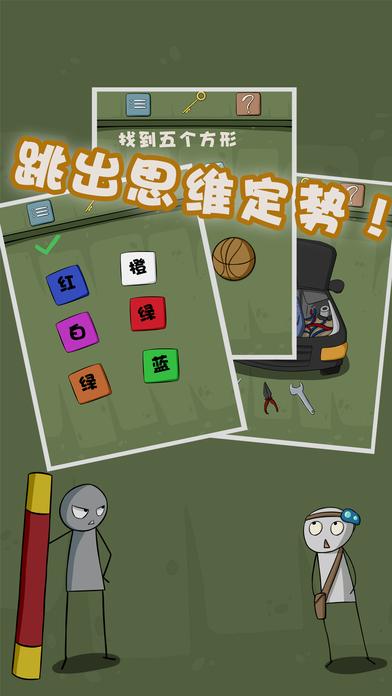 最囧游戏4