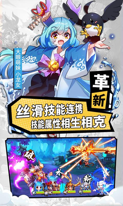 萌将风云九游版截图