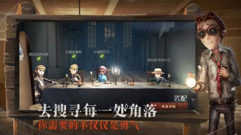 第五人格女神异闻5联动版截图
