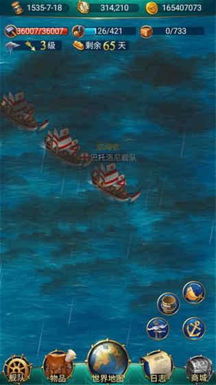 2020好玩的航海模拟经营游戏推荐 水天之间