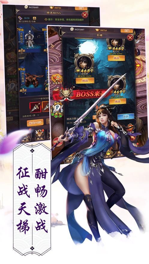 剑萌江湖官网版截图