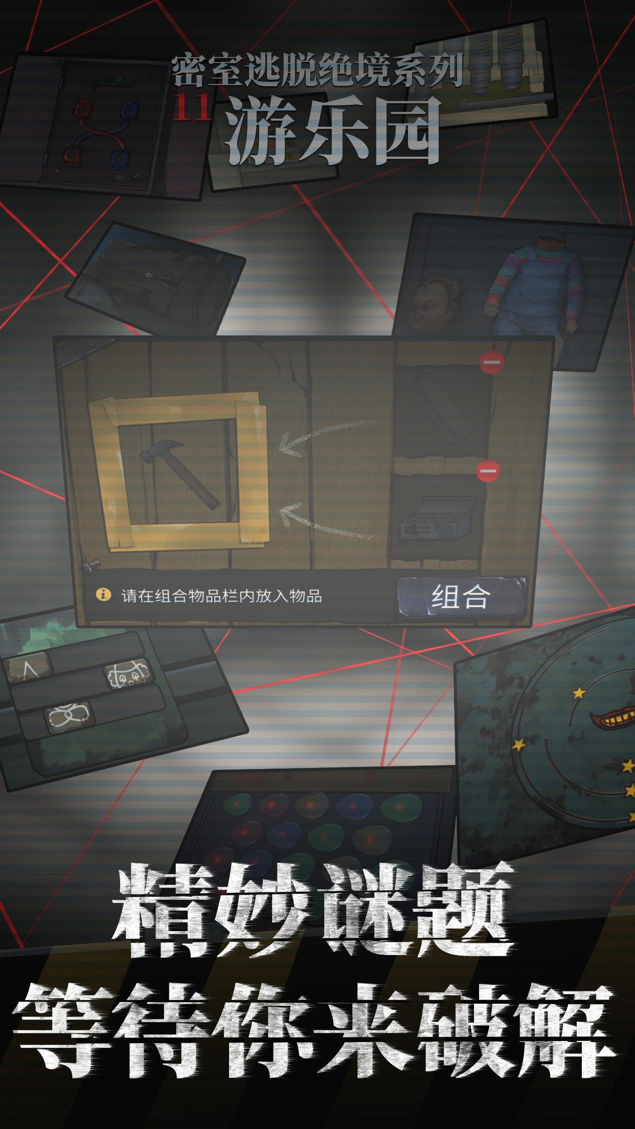 密室逃脱绝境系列游乐园截图