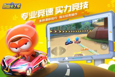 跑跑卡丁车手游iOS版截图